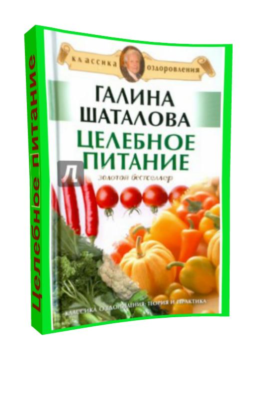 Галина шаталова здоровье человека философия физиология профилактика fb2
