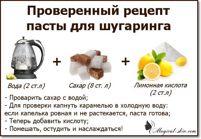 шугаринг рецепт приготовления-хв4