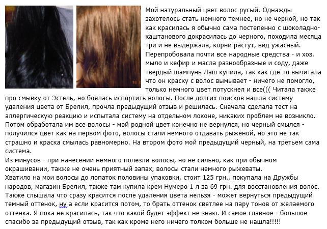 Смывка черной краски с волос в домашних