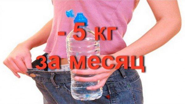 Как быстро скинуть 5 килограмм за неделю