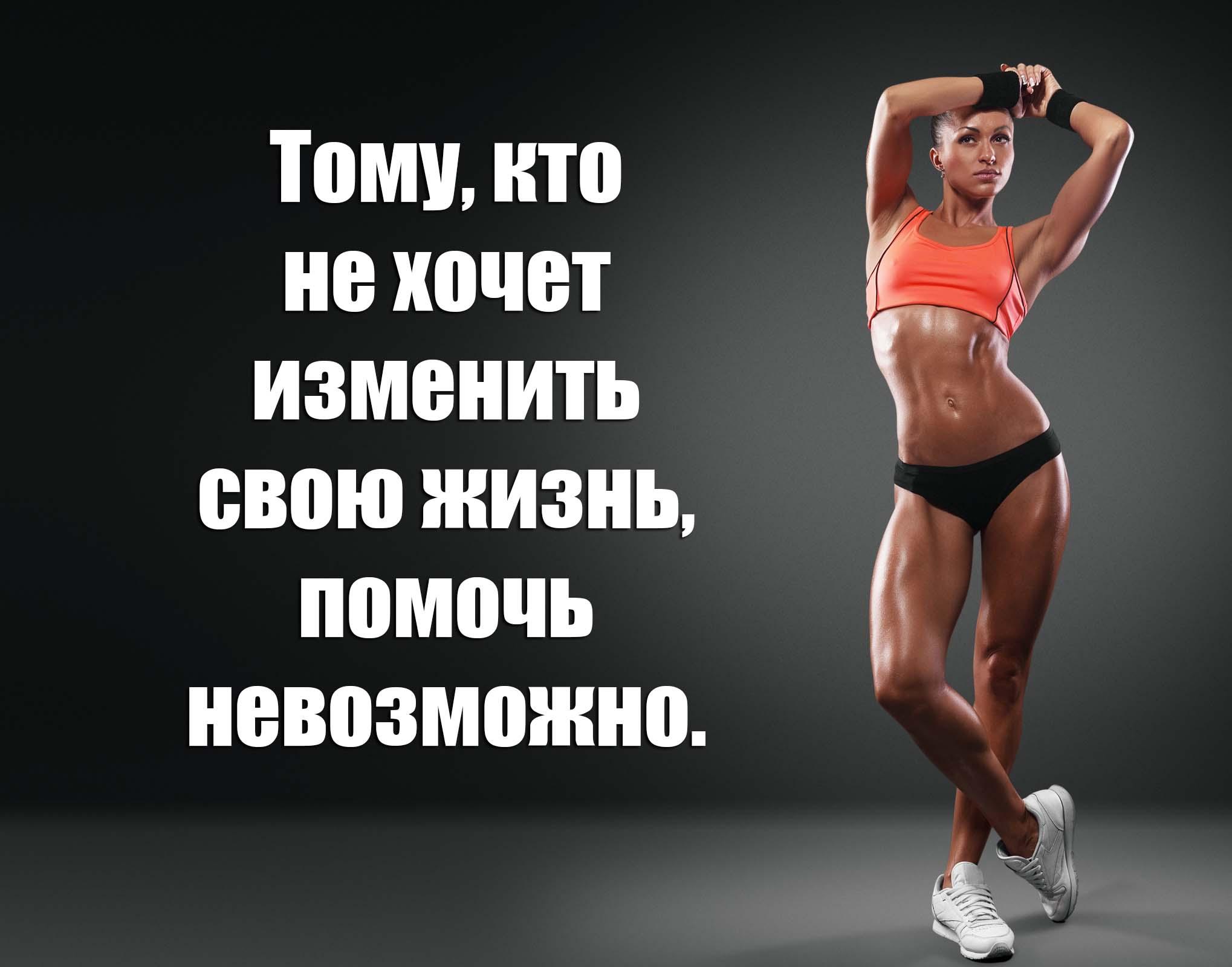 Мотивация к похудению фото картинки цитаты