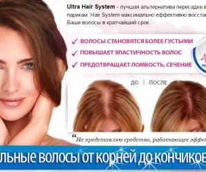 Спрей для волосся ultra hair system: склад, використання, відгуки