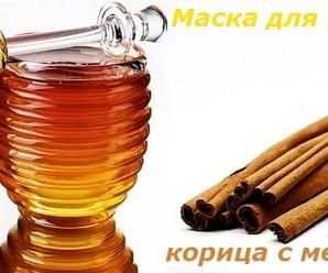 Маска для волосся з корицею і медом: рецепти та відгуки
