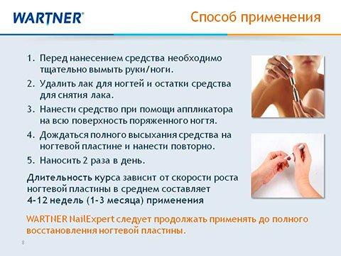 Wartner от грибка ногтей