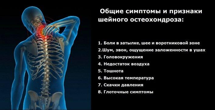 Симптомы остеохондроз у женщин и его лечение