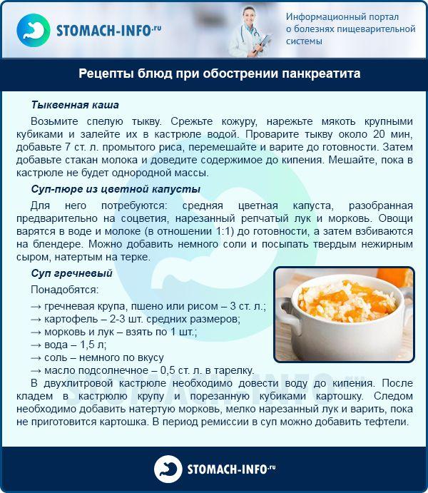 Строгая диета при панкреатите меню