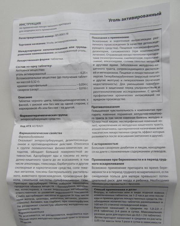 Активированный уголь инструкция по применению для беременных 89