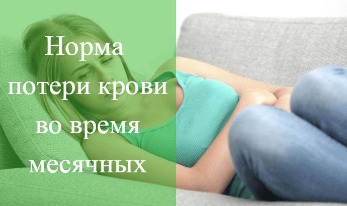 Как сократить месячные в домашних условиях